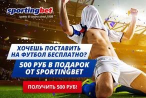 Хочешь поставить на футбол бесплатно?