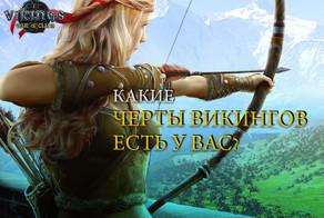 Узнай кем бы ты был в эпоху викингов!