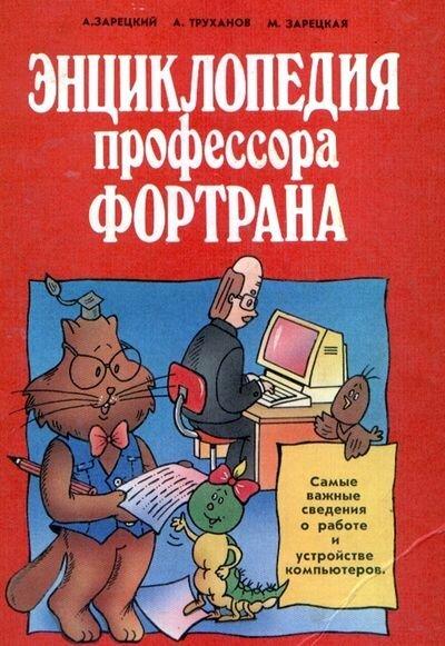 Энциклопедия профессора Фортрана (27 сканов)