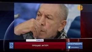 В Алма-Ате простились с легендарным актером Владимиром Толоконниковым