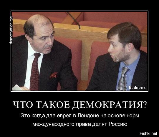демократия в россии демотиваторы произошло после того